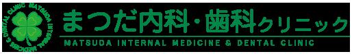 滋賀県高島市の内科・歯科 | まつだ内科・歯科クリニック| 滋賀県高島市 新旭町